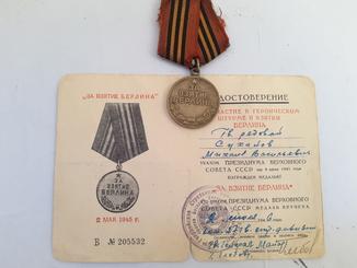 Медаль ''За взятие Берлина'' с удостоверением