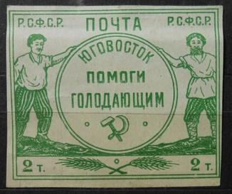 1922 г. Голодающим. 2000 руб. (*) Загорский СВ 1