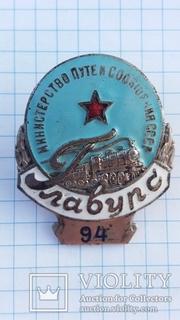 ГлавУРС  Министерство путей сообщения СССР