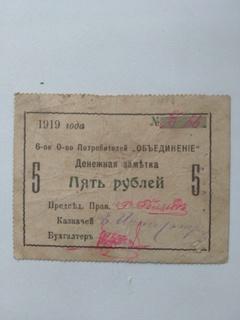 Гайсин общество Объединение 5 рублей 1919