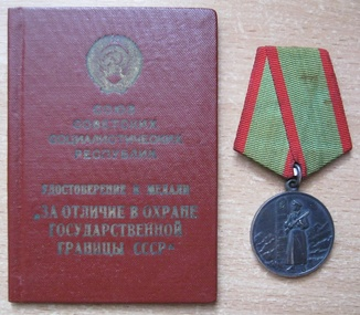 За отличие в охране гоударственной Границы СССР + Документ