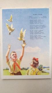"Худ. В. Пирогов. "" Летите Голуби "" 1956 рік."