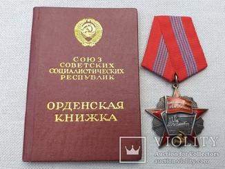 Орден Октябрьской революции №994 с документом на женщину
