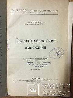 Гидротехнические изыскания М.М. Гришин, 1927 Новочеркасск
