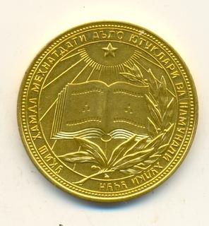 Школьная медаль УзССР №1