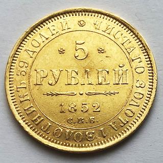 5 рублей 1852 года.