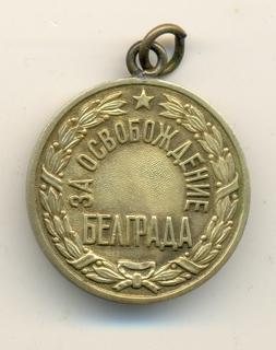 За освобождение Белграда №5