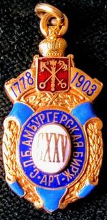 Золотой жетон 125 лет Амбургерской биржевой артели