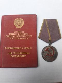 """Медаль """"За трудовое отличие """" номерной +документ."""
