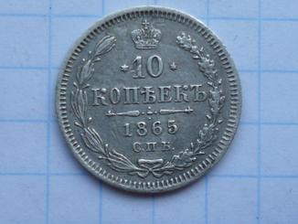 10 копеек 1865