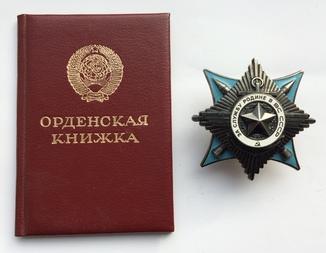 Орден За Службу Родине 3 ст № 44тыс
