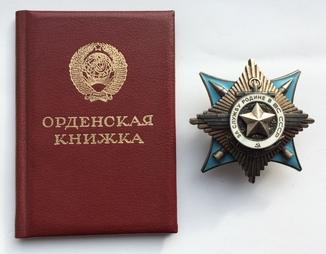 Орден За Службу Родине 3 ст №40тыс