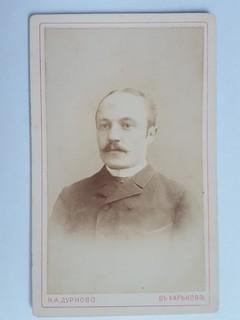 Визит-портрет мужчины. Фотограф Н.А.Дурново г.Харьков.