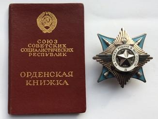 Орден За Службу Родине 3 ст №32тыс