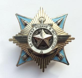 Орден За Службу Родине 3 ст №98тыс
