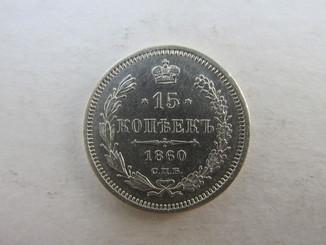 15коп. 1860р. СПБ ФБ