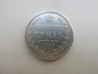 Монета рубль 1850р. СПБ ПА