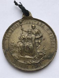 Медаль «Загальна вистава Краєва у Львові 1894 р.» бронза
