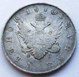 Рубль 1808 года.