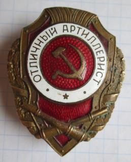 """""""Отличный артиллерист"""""""