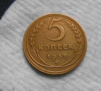 5 копеек 1935 старого образца