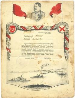 Сталинские благодарности на ефрейтора-Кировоградца, 9 шт.