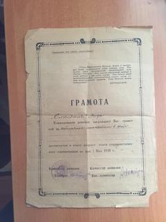 Грамота, за успехи в учебе в дивизии к 1 маю 1938г.