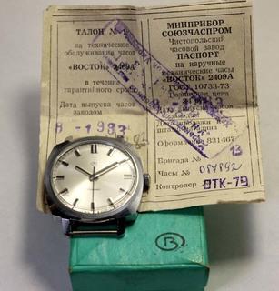 Часы Восток новые с коробкой и паспортом.