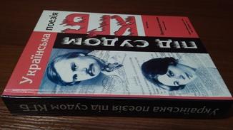 Українська поезія під судом КГБ