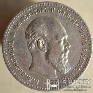 1 рубль 1892 года (АГ) . Голова малая. Борода не доходит до надписи.