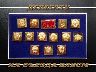 Подарочный набор «Делегату ХХ съезда ВЛКСМ»