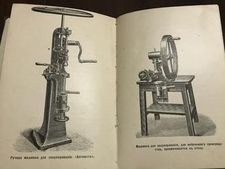 1898 Консервы Наливки Ликеры