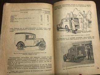 1937 СпецАвтомобили Торговля в СССР