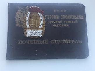 Почетный строитель тяжелой индустрии СССР с документом