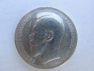 Рубль 1897**