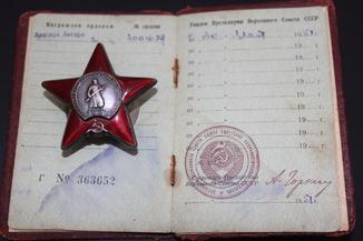 Орден Красной Звезды №3001629 с документом
