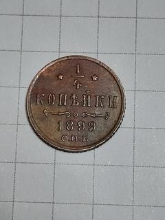 1/4 копейки 1899