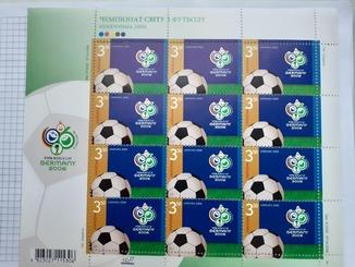 Чемпионат мира по футболу в Германии 2006 года.