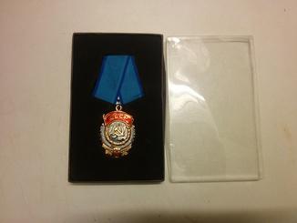 Орден трудового красного знамени  R