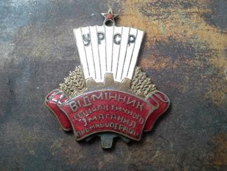 Отличник СС Промкооперации УРСР