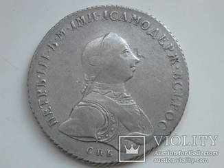 1 рубль 1762 года СПБ-НК