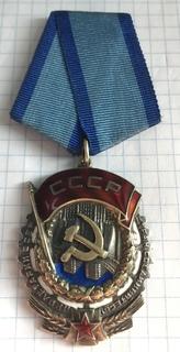 Орден ТКЗ 46957