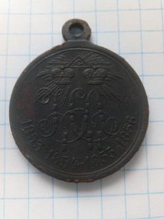 """Медаль """"В память войны 1853-1856г."""""""