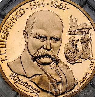 200 гривень Шевченко ( золото 900)