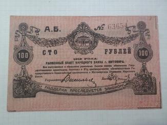 100 р. 1919 г. Житомир