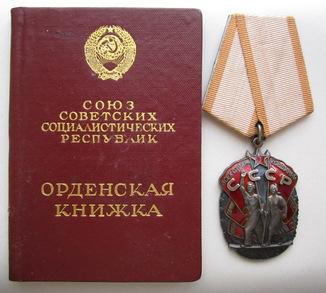 Орден Знак почета № 722222