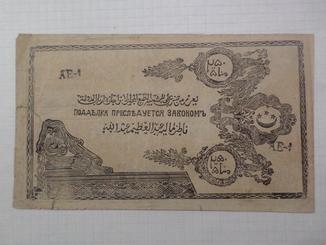 ЯЕ-1 250 руб.Северо-Кавказский Эмират (имам Узун-Хаджи).