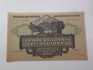 1000 р. 1920 г. Дальний восток
