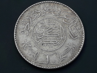 1 риял, Саудовская Аравия, 1948 год, серебро 0.917, 11.6 грамма