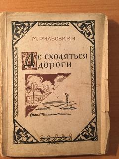 "Максим Рильський, ""Де сходяться дороги "",1929 р."